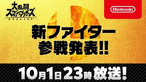 「スマブラSP」、新ファイターの参戦ムービーを10月1日に公開!