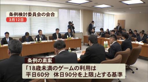香川県が施行した「ネット・ゲーム依存症対策条例」を巡り高校生と母親が提訴、憲法に違反していると訴え