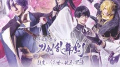 「舞台『刀剣乱舞』綺伝 いくさ世の徒花」のコラボカフェが10月14日より開催