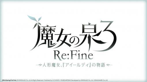 G CHOICE第1弾となるSwitch「魔女の泉3 Re:Fine」の正式タイトルロゴが公開。ソフトは日本,アジアで12月17日に同時発売へ