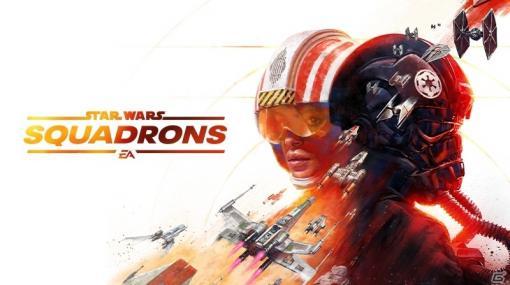 「Star Wars:スコードロン」が本日発売!「ジェダイの帰還」に続くオリジナルストーリーが描かれる一人称STG