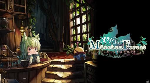 ダンジョン探索RPG「メルヘンフォーレスト」がPS4/Switch/PC向けに2021年1月28日発売決定!