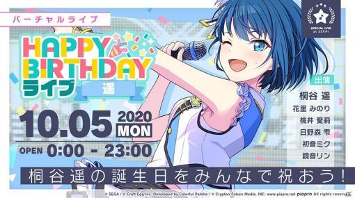 「プロジェクトセカイ」10月5日に「遥 HAPPY BIRTHDAYライブ」が実施!じんさん、syudouさんによる書き下ろし楽曲も収録決定