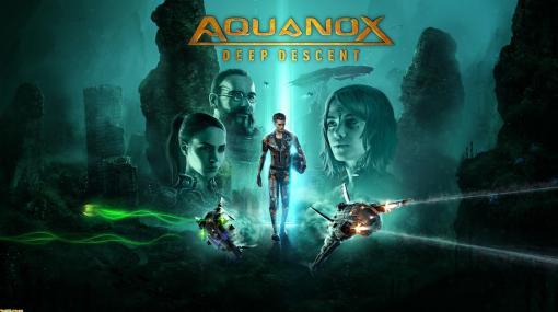 『Aquanox Deep Descent』が10月17日にSteamで発売決定。潜水艇を操って深海で戦うFPS