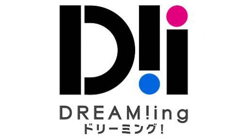 ドラマCD「DREAM!ing」シリーズ第3弾,第4弾の発売が決定