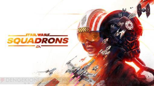 新共和国と帝国艦隊のスターファイターを自在に操れ! 『Star Wars:スコードロン』発売