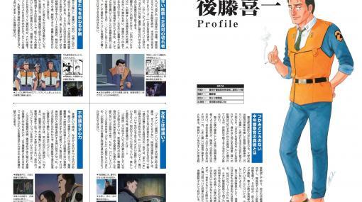 『機動警察パトレイバー』後藤喜一に特化したパトレイバーぴあ第2弾が発売中。大林隆介さん×榊原良子さんによるスペシャル対談は注目!