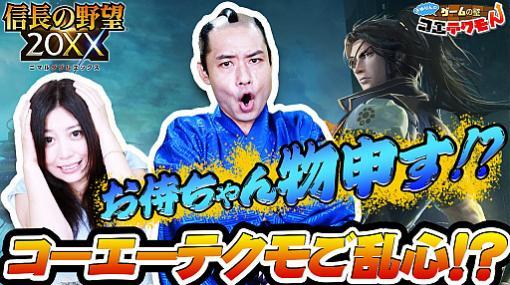 コーエーテクモゲームスの動画番組「ゲームの壁コエテクモん!」で「信長の野望 20XX」編が公開