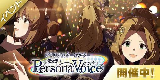 """「ミリシタ」,楽曲""""Persona Voice""""で楽しむ期間限定イベントがスタート"""