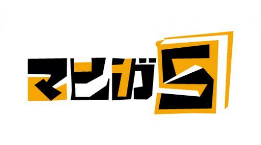 レベルファイブの配信サービス「マンガ5」が10月15日にスタート。イナイレや妖怪ウォッチのスピンオフ作品,押切蓮介氏の連載が掲載予定