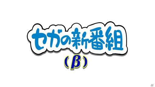 セガ公式番組「セガの新番組(β)」がスタート!第1弾は本日発売「ゲームギアミクロ」をプレイ