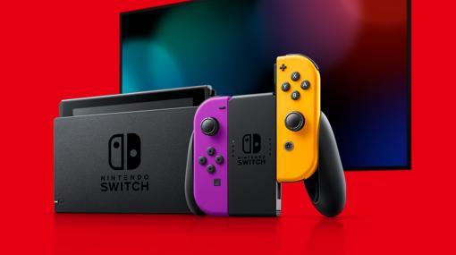 Nintendo TOKYO、「Switch ネオンパープル・ネオンオレンジ」と「リングフィット アドベンチャー」の抽選販売を開始