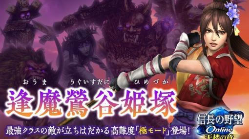 「信長の野望 Online」に新生ダンジョン第三弾「逢魔鶯谷姫塚」が実装!最強クラスの強敵が登場する高難度「極モード」も追加