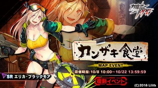 「対魔忍RPG」期間限定復刻マップイベントが開催。公式Twitterでは壁紙を配布中