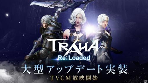 「TRAHA」が「TRAHA Re:Loaded」へ大型アップデート!新たな武器「鎌」や新エリア、フィールドボスが追加