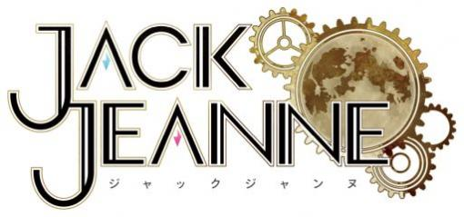 「ジャックジャンヌ」の発売が延期。新たな発売日は2021年3月18日