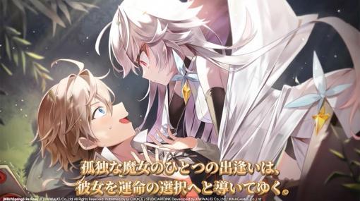 Switch用RPG「魔女の泉3 Re:Fine」,インゲームシーンで構成されたPVが公開。TwitterではAmazonギフトコードが当たる企画も