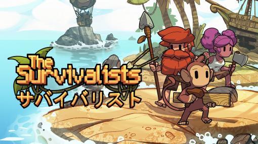 Xbox One/PS4/Switch/PC向けソフト「The Survivalists」が配信開始。サイドクエストなどが手に入る有料DLCや本編とのセットも登場