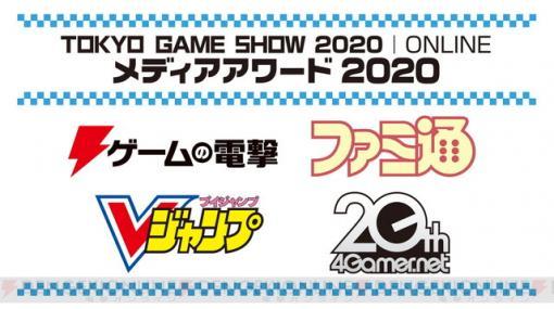 TGS特別企画 メディアアワード2020結果発表。ゲームの電撃は『サイバーパンク2077』を選出