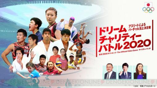 ゲーム『東京2020オリンピック』を使ったドリームチャリティーバトル2020にフィッシャーズ、Masuoが参戦