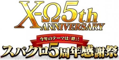 『スパクロ』5周年を記念したキャンペーンが多数開催! ログボで毎日SSRが1体以上獲得可能