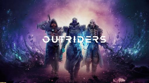 『Outriders』TPSスタイルのアクションRPGが海外発売を来年2月に延期へ。一方でクロスプレイ対応や次世代機への無償アップグレードを発表