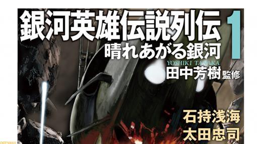 『銀河英雄伝説列伝1 晴れあがる銀河』(田中芳樹監修)が10月30日発売。『銀河英雄伝説』正伝(全10巻)完結より33年ぶりに新たな伝説が!
