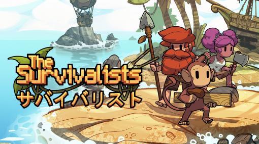 """サバイバルアクション『The Survivalists』がSwitch、PS4、Xbox One、PC向けに配信開始。追加コンテンツ""""モンキービジネスパック""""の同時配信もスタート"""