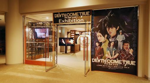 『デスカムトゥルー』の特別展示場がロケ地のロッテアライリゾート(新潟県)に登場。1泊ペアチケットが当たるフォロー&RTキャンペーンも開催