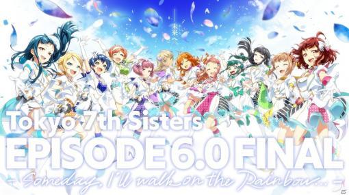 「Tokyo 7th シスターズ」EPISODEシリーズ完結編の紹介トレイラーとキービジュアルが公開!