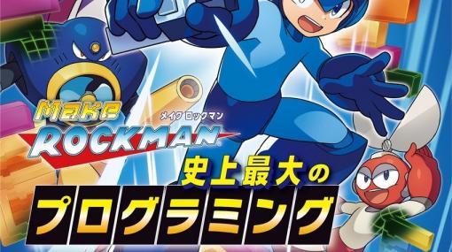 ゲーム作りを学べる解説書「メイクロックマン 史上最大のプログラミング」が11月5日に発売!