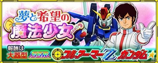 「スーパーロボット大戦X-Ω」に「魔法のプリンセス ミンキーモモ」が参戦!イベント「夢と希望の魔法少女」が開催