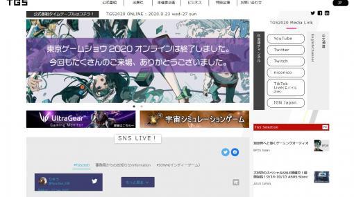 東京ゲームショウ2021、幕張メッセで2021年9月30日より開催決定