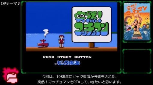 筋肉がすべてを解決してくれる『突然!マッチョマン』9月中旬に達成されたRTAの世界記録動画が公開。1988年発売のファミコン用アクションゲーム