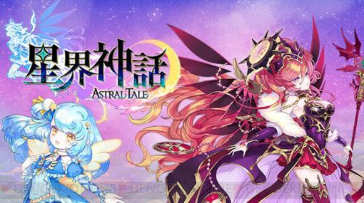 レベルインフィニティ『星界神話 -ASTRAL TALE-』推奨PC発売