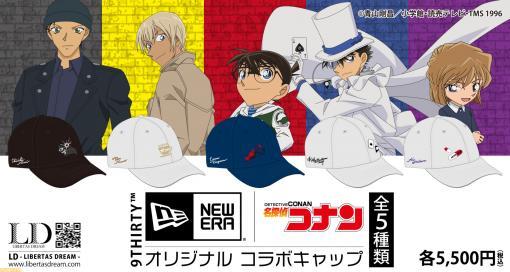 『名探偵コナン』×NEW ERAのコラボキャップが10月中旬発売。江戸川コナン、怪盗キッドなどをイメージした全5種類