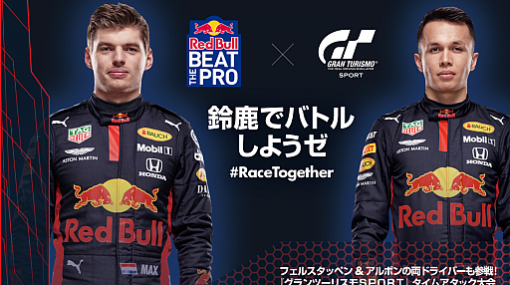 """「グランツーリスモSPORT」でF1ドライバーに挑戦できるオンラインイベント""""Red Bull Beat The Pro""""が10月14日から開催"""