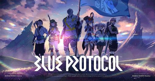 「BLUE PROTOCOL」のマッチング負荷テストが11月7日に実施へ。詳細は本日20:00から公式番組にて発表