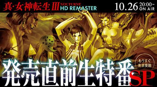 「真・女神転生III NOCTURNE HD REMASTER」の生番組が10月26日20:00から配信