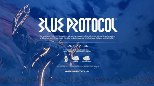 負荷テストの詳細や最新の開発状況を伝える『ブループロトコル』公式配信まとめ