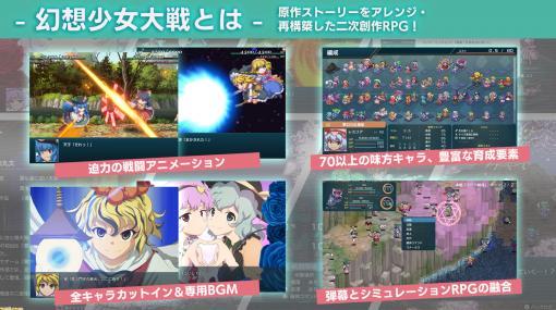 東方Projectのファンゲーム『幻想少女大戦』がPlay,Doujin参戦。『Touhou Luna Nights』 Switch版配信、『不思議の幻想郷 -ロータスラビリンス-』大型アップデートが発表