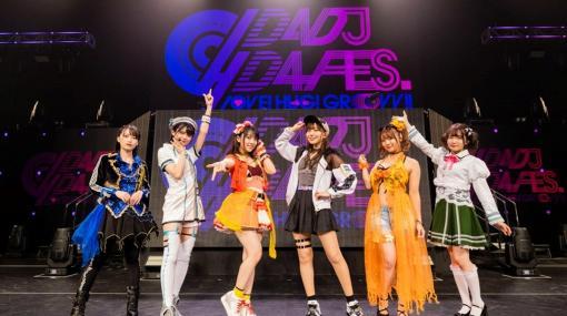 有観客&リアルタイム配信による「グルミク Presents D4DJ D4 FES. ~LOVE!HUG!GROOVY!!~」が開催!