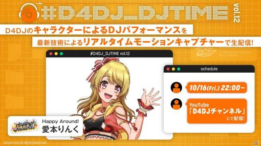 「#D4DJ_DJTIME」にてリアルタイムモーションキャプチャーでのキャラクターDJプレイが配信!10月16日には愛本りんくが登場