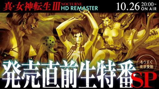 「真・女神転生III」の発売直前生特番が10月26日に開催決定!実機プレイや悪魔ランキングTOP10の発表など!
