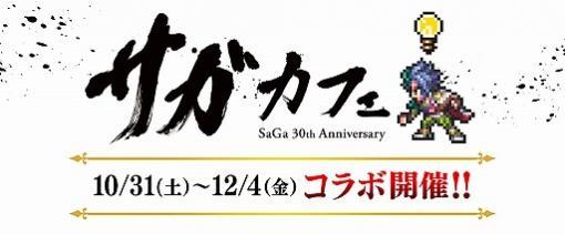 「サガ」シリーズ30周年記念コラボカフェの予約受付が10月16日に開始。記念グッズも公開
