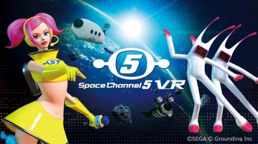 """「スペースチャンネル5 VR」のOculus Quest版が本日リリース。延期となっていた""""ウキウキ ミュージックフェスティバル""""の開催情報も"""