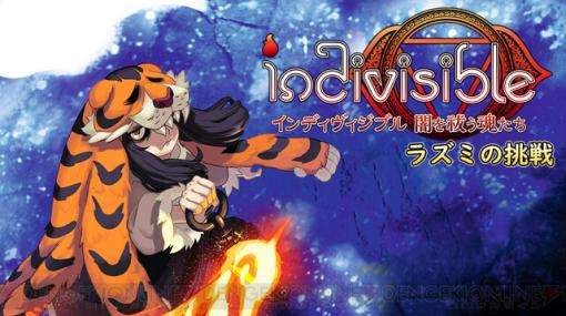 『インディヴィジブル』追加DLCで高難度ステージが登場!