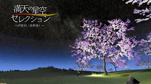 VRプラネタリウム『ホームスターVR SPECIAL EDITION』Oculus Quest 2向けに配信。福山潤さんら人気声優3名のナレーション付き