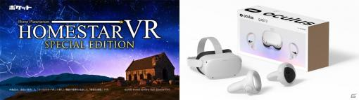 Oculus Quest 2「ホームスターVR SPECIAL EDITION」が配信開始!寝そべりながら気軽に星空を楽しもう