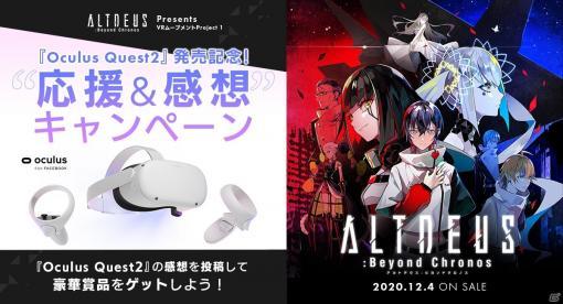 「ALTDEUS: Beyond Chronos」鬼頭明里さんのサイン入りポスターなどが当たる!Oculus Quest2の応援&感想キャンペーンが実施